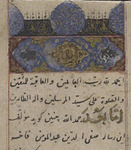 University of Pennsylvania Library's LJS 295 - Kitāb-i Advār (Video Orientation) by Dot Porter